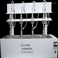 ZX-FHS水质硫化物酸化吹气仪