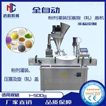 HCFGX-50型廠家直銷全自動粉劑灌裝壓塞旋蓋機符合GMP