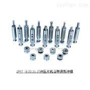 ZP17,19,33,35,37壓片機異形沖模