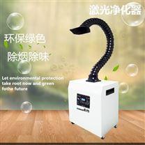 茶叶包装盒激光打标净化器