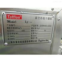 二手箱式真空冷冻干燥机