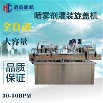 上海喷雾剂灌装生产线