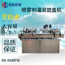 HCPGX-50型上海喷雾剂灌装生产线
