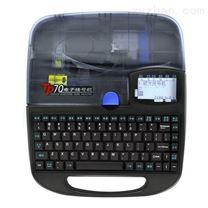硕方TP70线号机中英文号码打字机