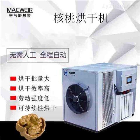 大型核桃热泵烘干机