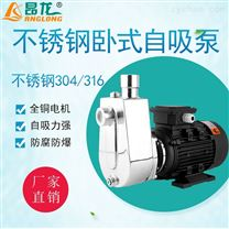 ZBFS耐酸堿自吸泵 304不銹鋼醫藥清水泵