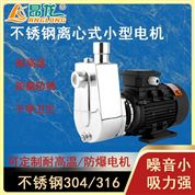 ZBFS三相帶防爆證書防爆自吸泵 循環離心泵