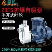 ZBFS防爆自吸泵 不銹鋼大流量高揚程泵