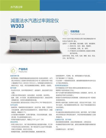 薄膜 复合膜 铝箔透湿性能测试仪