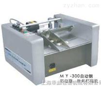 MY-300型鋼印打碼機