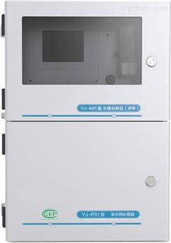 YJ-NH3N-I 氨氮水质在线分析仪(纳氏试剂法)