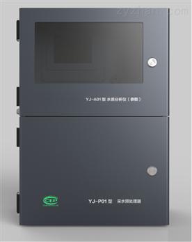 YJ-TCu型 总铜水质自动在线监测仪
