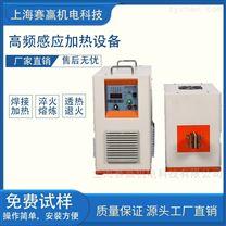 中高頻感應加熱機淬火焊接機中頻熔煉鍛造爐