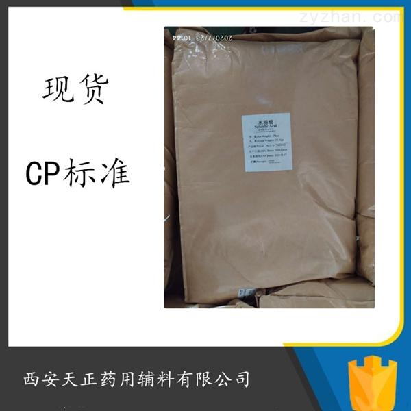 药用水杨酸皮肤外用25kg符合usp标准