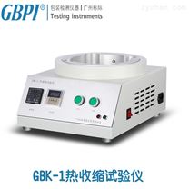 包裝薄膜熱收縮性檢測試驗儀測試方法