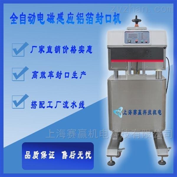 鋁箔封口機包裝機工業流水線制藥汽油