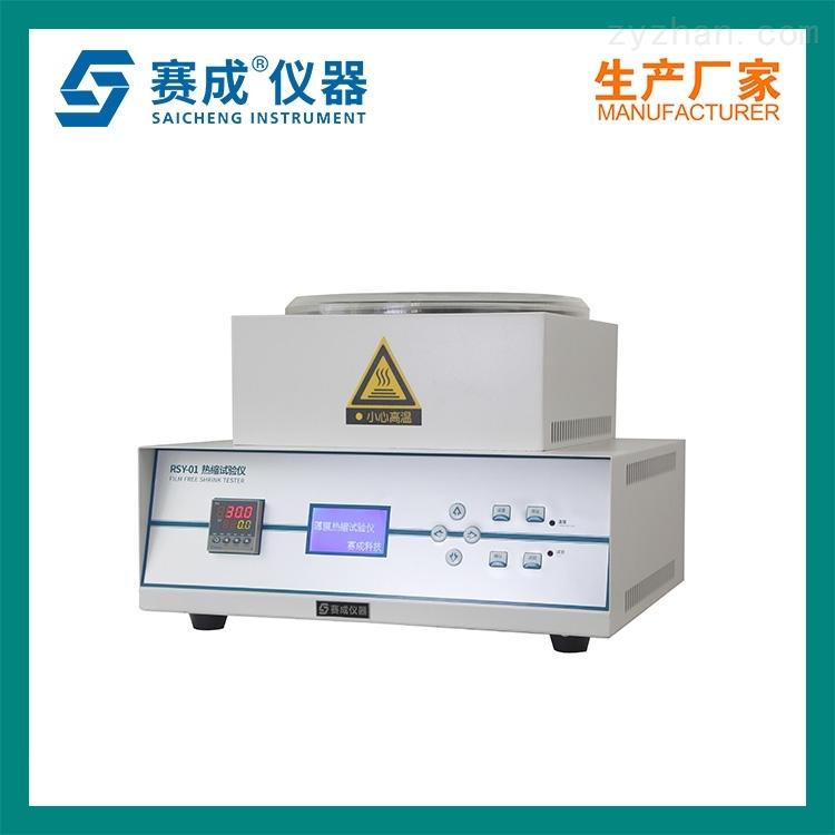 薄膜热缩性能试验仪 材料热收缩率测试仪
