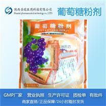 藥用葡萄糖粉甜味劑輔料級CDE備案
