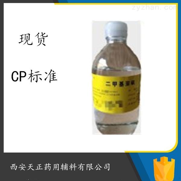 药用级羟苯丙酯1kg 供全套资质