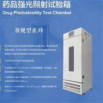 880L觸摸屏縮合藥物穩定性試驗箱HYMZ-880X