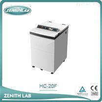 立式高速冷冻离心机 HC-20F