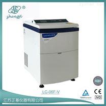 低速大容量冷冻离心机 LC-06F-V