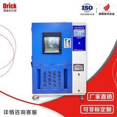 DRK-641kouzhao温度湿度预处理箱(恒温恒湿箱)