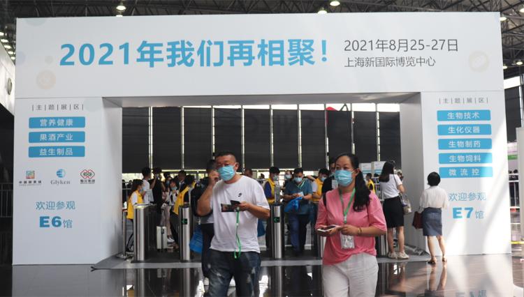 2021第九届上海国际生物发酵产品与技术装备展览会 暨上海国际生物工程装备技术展