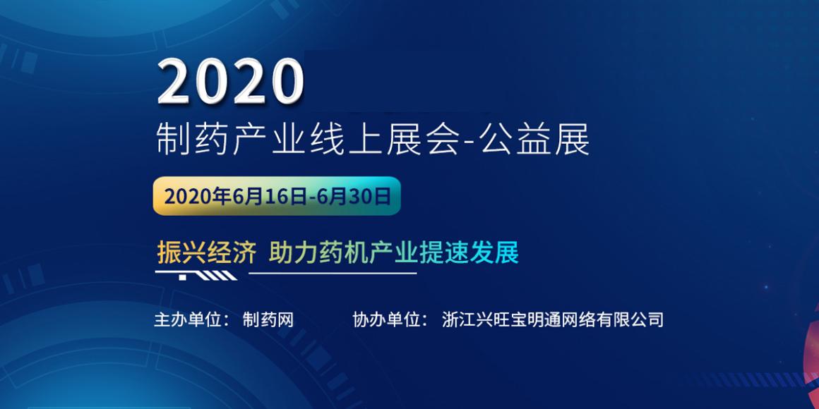 2020制药网线上展-公益展开幕式