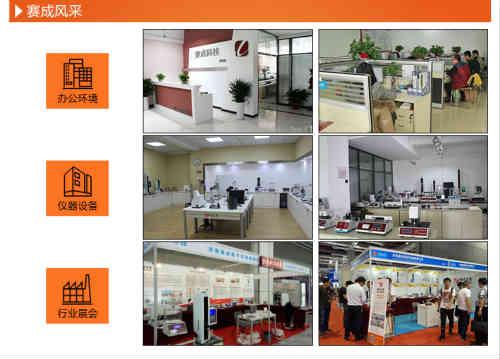 赛成科技-摩擦系数测试仪器服务商