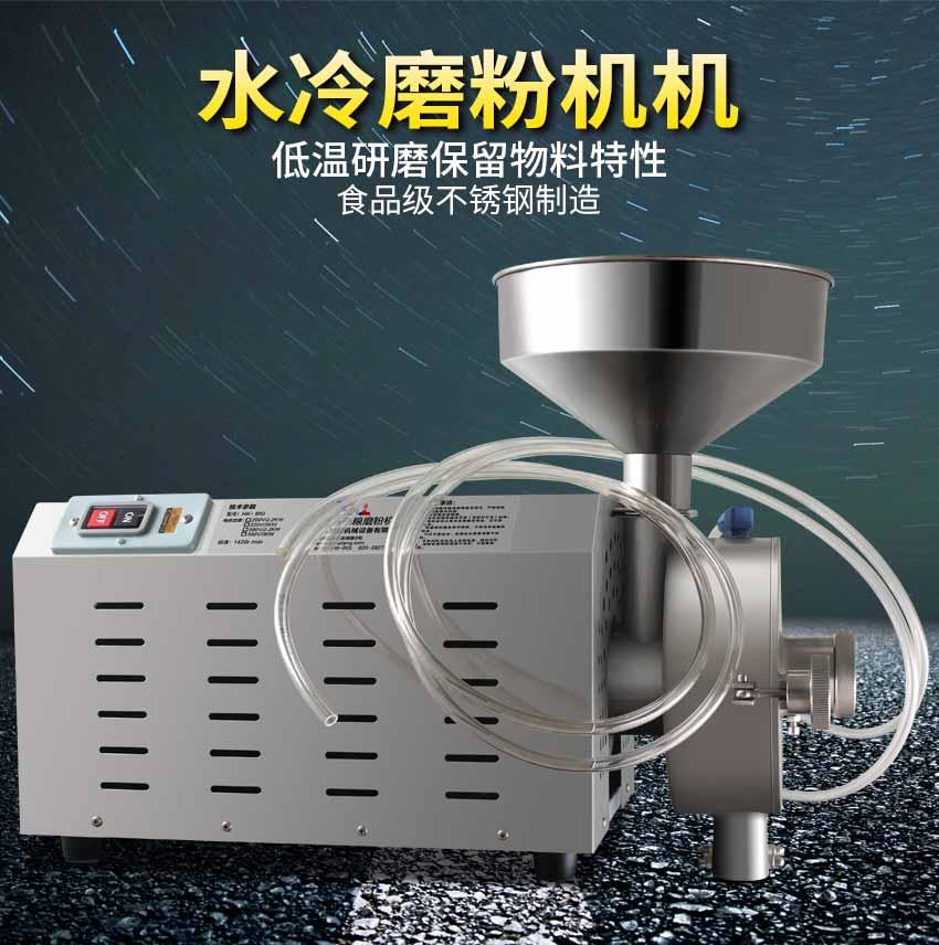 水冷式五谷杂粮磨粉机