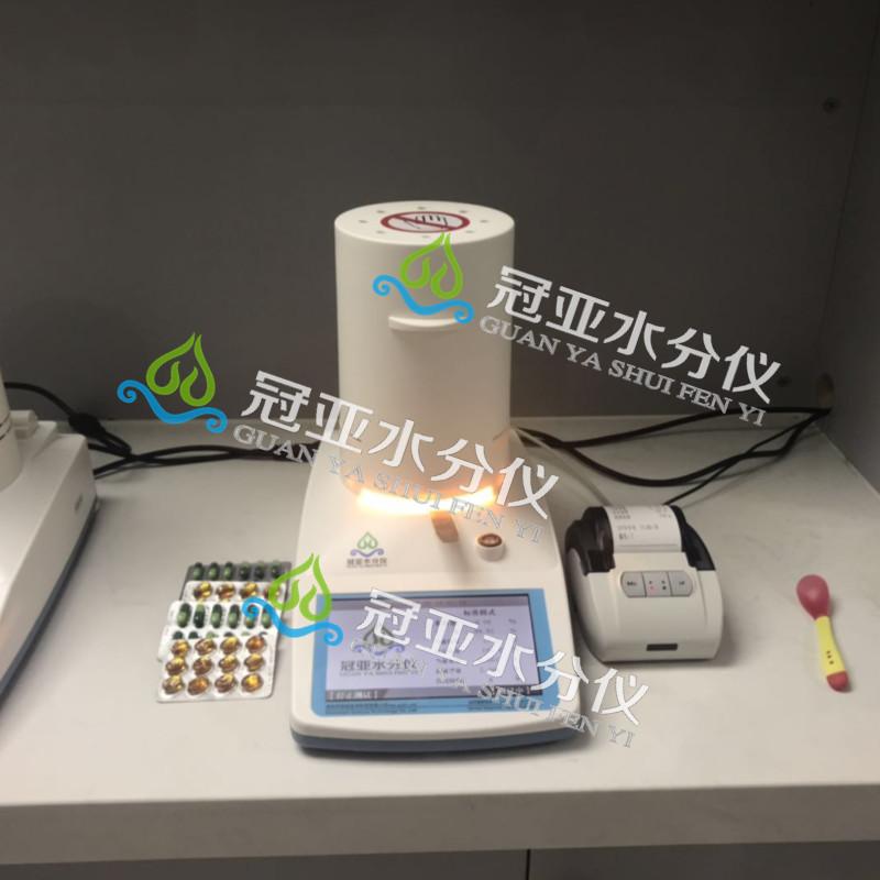 冲剂颗粒水分快速检测仪