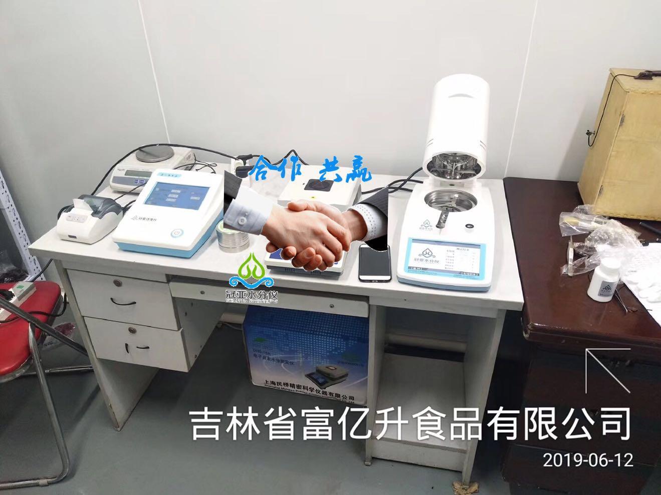 软胶囊水份含量检测仪