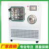 原位冷冻干燥机(普通型)