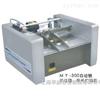 MY-300型上海钢印打码机